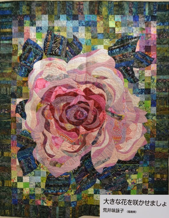 2014 Tokyo Festival of Quilts